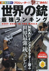 世界の銃最強ランキング オールカラー NRA公認インストラクターが選ぶ世界最強の銃はコレだ!!...