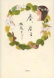 春、戻る[本/雑誌] (単行本・ムック) / 瀬尾まいこ/著