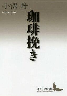 珈琲挽き (講談社文芸文庫)[本/雑誌] (文庫) / 小沼丹/〔著〕