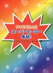 テレビが生んだスーパーヒーロー集結! ウルトラマン・ライダー・スーパー戦隊 (ピアノソロ初級〜中級)[本/雑誌] (楽譜・教本) / ミュージックランド