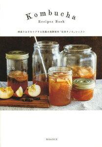 【送料無料選択可!】Kombucha Recipes Book 頑張り女子をケアする究極の発酵飲料「紅茶キノコ...