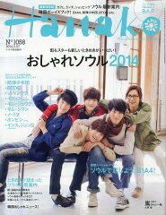 Hanako (ハナコ) 2014年2/27号 【表紙】 B1A4[本/雑誌] (雑誌) / マガジンハウス