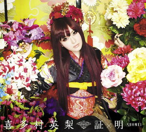 証×明 -SHOMEI- [初回限定生産][CD] / 喜多村英梨