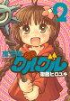 魔法陣グルグル 新装版 2 (ガンガンコミックスONLINE)[本/雑誌] (コミックス) / 衛藤ヒロユキ/著