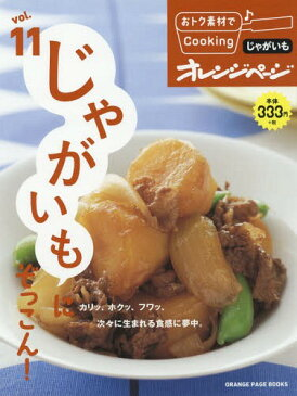 おトク素材でCooking♪ vol.11 (ORANGE PAGE BOOKS)[本/雑誌] (単行本・ムック) / オレンジページ
