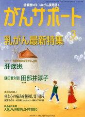 【送料無料選択可!】がんサポート 2014年3月号[本/雑誌] (雑誌) / 創英社