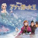 【送料無料選択可!】アナと雪の女王 オリジナル・サウンドトラック[CD] / サントラ