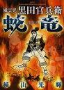 風雲児 黒田官兵衛 蛟竜 (KCDX)[本/雑誌] (コミックス) / 横山光輝/著
