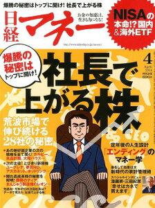 日経マネー 2014年4月号[本/雑誌] (雑誌) / 日経BPマーケティング