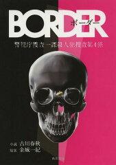BORDER (角川文庫)[本/雑誌] (文庫) / 古川春秋/小説 金城一紀/原案