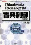 「Maxima」と「Scilab」で学ぶ古典制御 「ラプラス変換」「伝達関数」から「フィードバック制御」まで (I/O)[本/雑誌] (単行本・ムック) / 川谷亮治/著 IO編集部/編集
