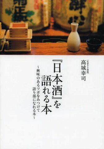 『日本酒』を語れる本 興味のあるツボをみつけて語り部になれる本[本/雑誌] (単行本・ムック) / 高城幸司/著