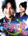 九家(クガ)の書 〜千年に一度の恋〜 Blu-ray SET 1[Blu-ray] / TVドラマ