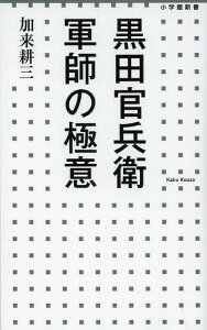 黒田官兵衛軍師の極意 (小学館新書)[本/雑誌] (新書) / 加来耕三/著