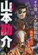 山本勘介 -男弐- (上) (キングシリーズ)[本/雑誌] (コミックス) / 伊賀和洋/画 / 小池 一夫 原作