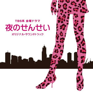 【送料無料選択可!】TBS系 金曜ドラマ「夜のせんせい」オリジナル・サウンドトラック[CD] / TV...