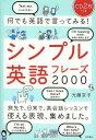 【送料無料選択可!】何でも英語で言ってみる!シンプル英語フレーズ2000[本/雑誌] (単行本・ム...