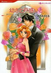 幼さと戸惑いと (ハーレクインコミックス ア9-01 Passion Romance PA-67)[本/雑誌] / ダイア...