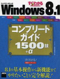 【送料無料選択可!】すぐわかるSUPER Windows 8.1コンプリートガイド1500技+α[本/雑誌] / ア...