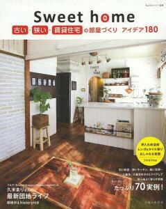 【送料無料選択可!】Sweet home 古い・狭い・賃貸住宅の部屋づくりアイデア180[本/雑誌] (単行...