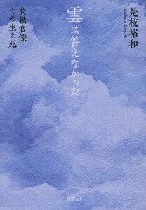 雲は答えなかった 高級官僚その生と死 (PHP文庫)[本/雑誌] (文庫) / 是枝裕和/著
