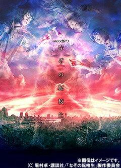 なぞの転校生Blu-rayBOX Blu-ray /TVドラマ