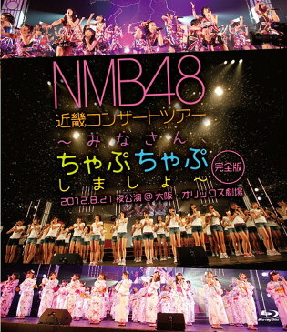 NMB48 近畿コンサートツアー 〜みなさん、ちゃぷちゃぷしましょ〜 (完全版) 2012.8.21夜公演@大阪・オリックス劇場[Blu-ray] / NMB48