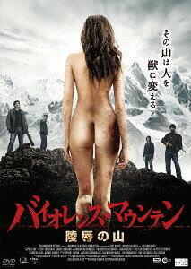 【送料無料選択可!】バイオレンス・マウンテン 陵辱の山[DVD] / 洋画