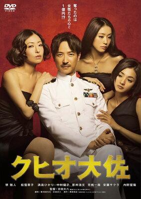 【送料無料選択可!】クヒオ大佐 [廉価版][DVD] / 邦画