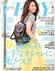VERY(ヴェリィ) 2014年4月号 【表紙】 井川遥[本/雑誌] (雑誌) / 光文社