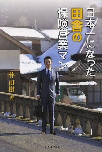日本一になった田舎の保険営業マン[本/雑誌] / 林直樹/著