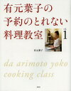 有元葉子の予約のとれない料理教室 vol.1[本/雑誌] / 有元葉子/著