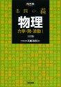 名問の森物理 力学・熱・波動1 (河合塾SERIES)[本/雑誌] / 浜島清利/著