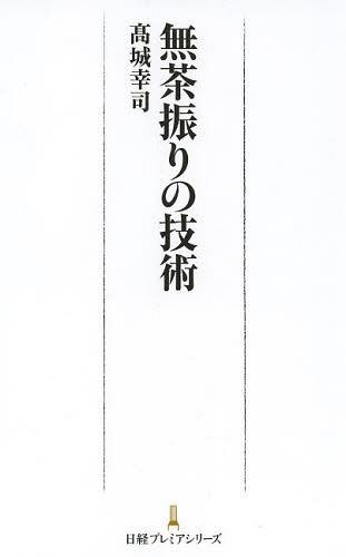 無茶振りの技術 (日経プレミアシリーズ)[本/雑誌] / 高城幸司/著