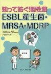 知って防ぐ!耐性菌ESBL産生菌・MRSA・MDRP[本/雑誌] (単行本・ムック) / 矢野邦夫/著