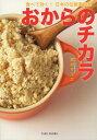 おからのチカラ 食べて効く!日本の伝統美容食[本/雑誌] / 家村マリエ/著