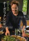 [書籍のゆうメール同梱は2冊まで]/アリスのオーガニックレシピ[本/雑誌] / アリス・ウォータース/著 NHKエンタープライズ取材班/著