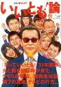 【送料無料選択可!】別冊サイゾーいいとも!論 2014年4月号[本/雑誌] (雑誌) / サイゾー