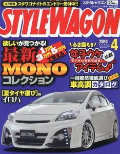 スタイルワゴン 2014年4月号[本/雑誌] (雑誌) / 三栄書房