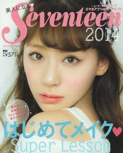 美人になる・Seventeen はじめてメイク・Super Lesson 2014 (セブンティーンMOOK)[本/雑誌] / ...