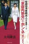 「家庭内野党」のホンネ、語ります。 安倍昭恵首相夫人の守護霊トーク (OR)[本/雑誌] / 大川隆法/著