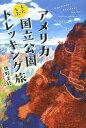 【送料無料選択可!】アメリカ国立公園しぶしぶトレッキング旅[本/雑誌] / 鹿野美絵/著