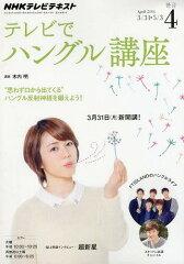 NHKテレビ テレビでハングル講座 2014年4月号 【表紙】 磯山さやか[本/雑誌] (雑誌) / NHK出版