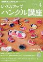 NHKラジオレベルアップハングル講座 2014年4月号[本/雑誌] (雑誌) / NHK出版