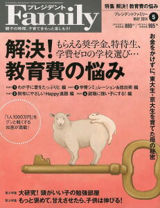 プレジデントFamily 2014年5月号[本/雑誌] (雑誌) / プレジデント社