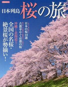 【送料無料選択可!】日本列島 桜の旅 (洋泉社MOOK)[本/雑誌] / 洋泉社