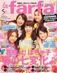 la farfa (ラ・ファーファ) 2014年5月号[本/雑誌] (雑誌) / ぶんか社