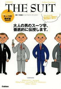 【送料無料選択可!】THE SUIT スーツの教科書 大人の男のスーツ学、徹底的に伝授します。 (Fas...
