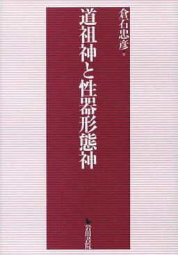 道祖神と性器形態神[本/雑誌] (単行本・ムック) / 倉石忠彦/著
