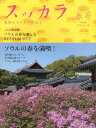 スッカラ 2014年5月号[本/雑誌] (雑誌) / スッカラ